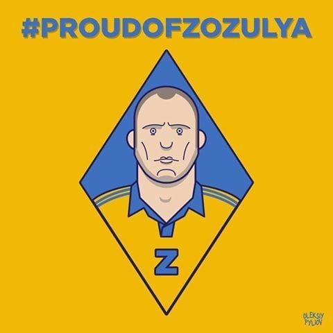 Флешмоб в поддержку Зозуля phj,bkb в Twitter / twitter.com/hashtag/ProudOfZozulya