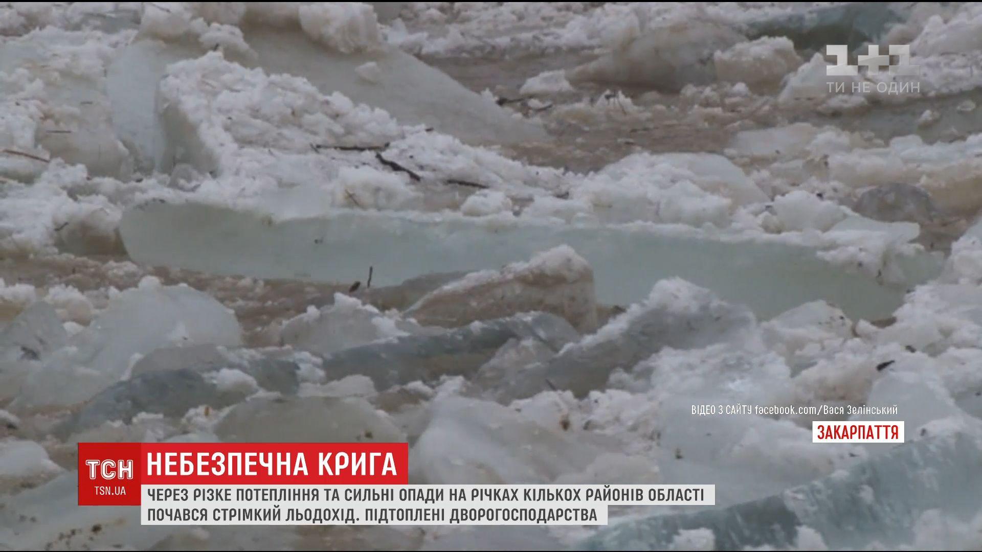 Ледяные пробки и снесенный мост: на реках Закарпатья начался стремительный ледоход /