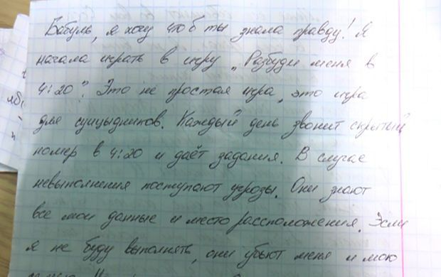 Поліцейські знайшли лист, адресований бабусі, з текстом про вступ в гру в соцмережі, яка призводить до суїциду / hr.npu.gov.ua