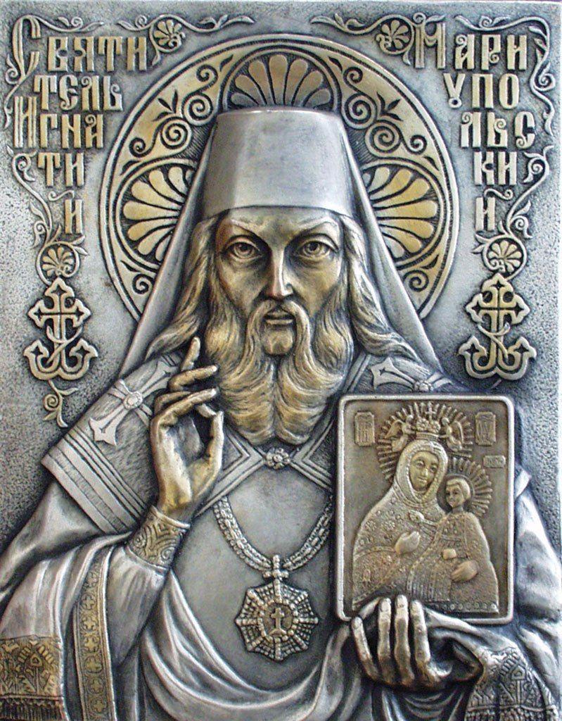 Святитель Игнатий Мариупольский