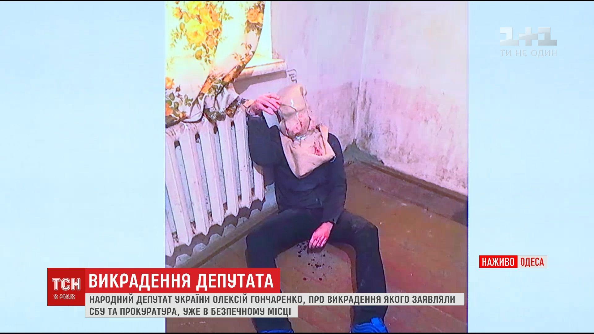 В Одесі висунуто підозру трьом особам в організації викрадення Гончаренка