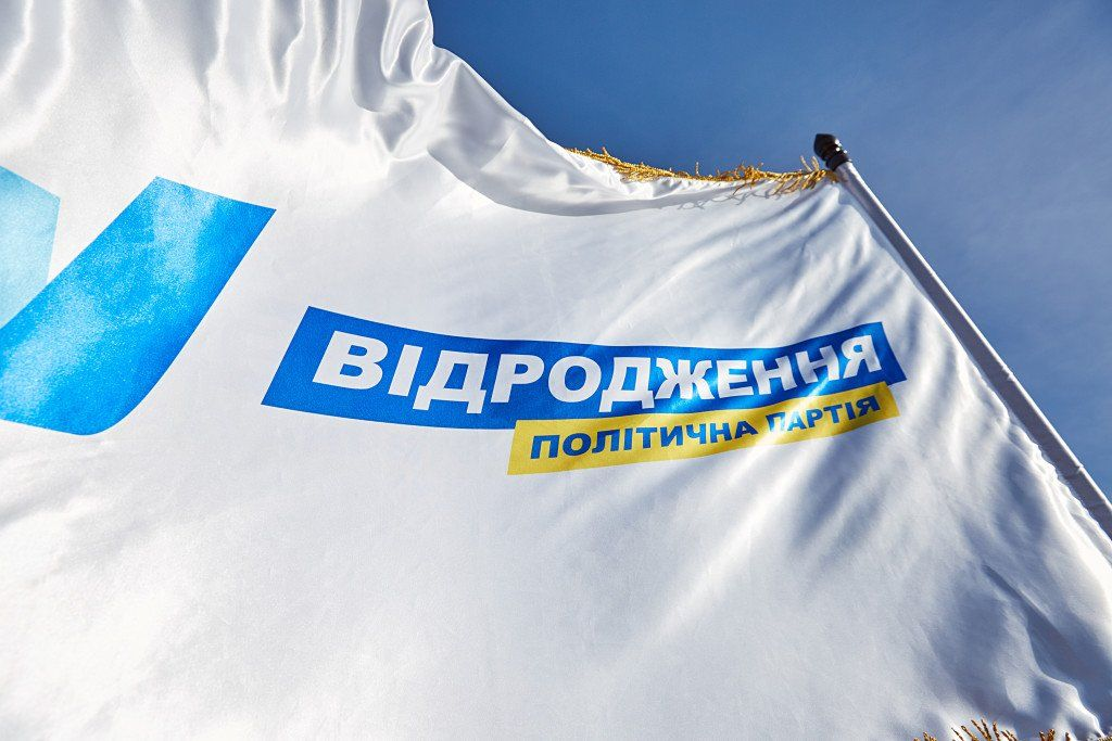 Фото twitter.com/Vidrodzhennia