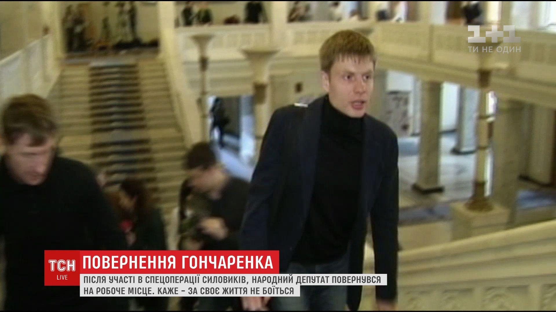 """Нардеп Гончаренко отшучивается по поводу своего """"фейкового"""" похищения /"""