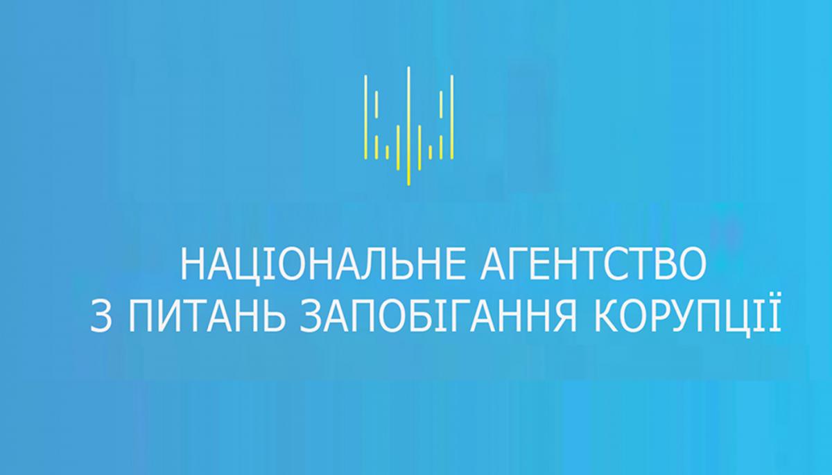НАЗК спіймало на порушенні закону високопосадовців Держрезерву та Держкіно/ фото nazk.gov.ua