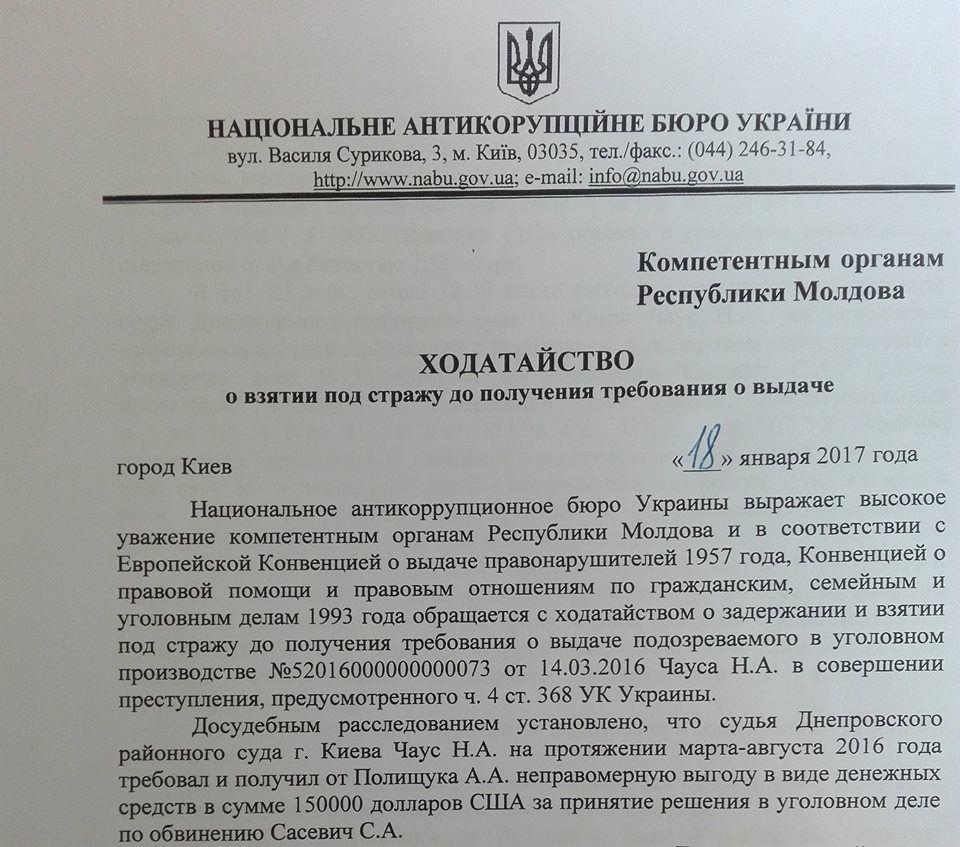 Документ / facebook.com/sap.gov.ua