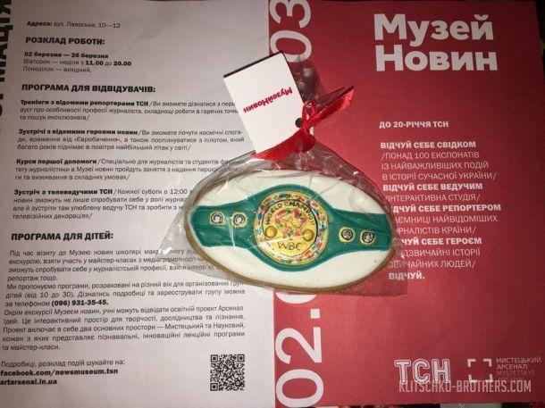Пояс WBC, принадлежащий Виталию Кличко, попал в ТОП-100 экспонатов  / klitschko-brothers.com