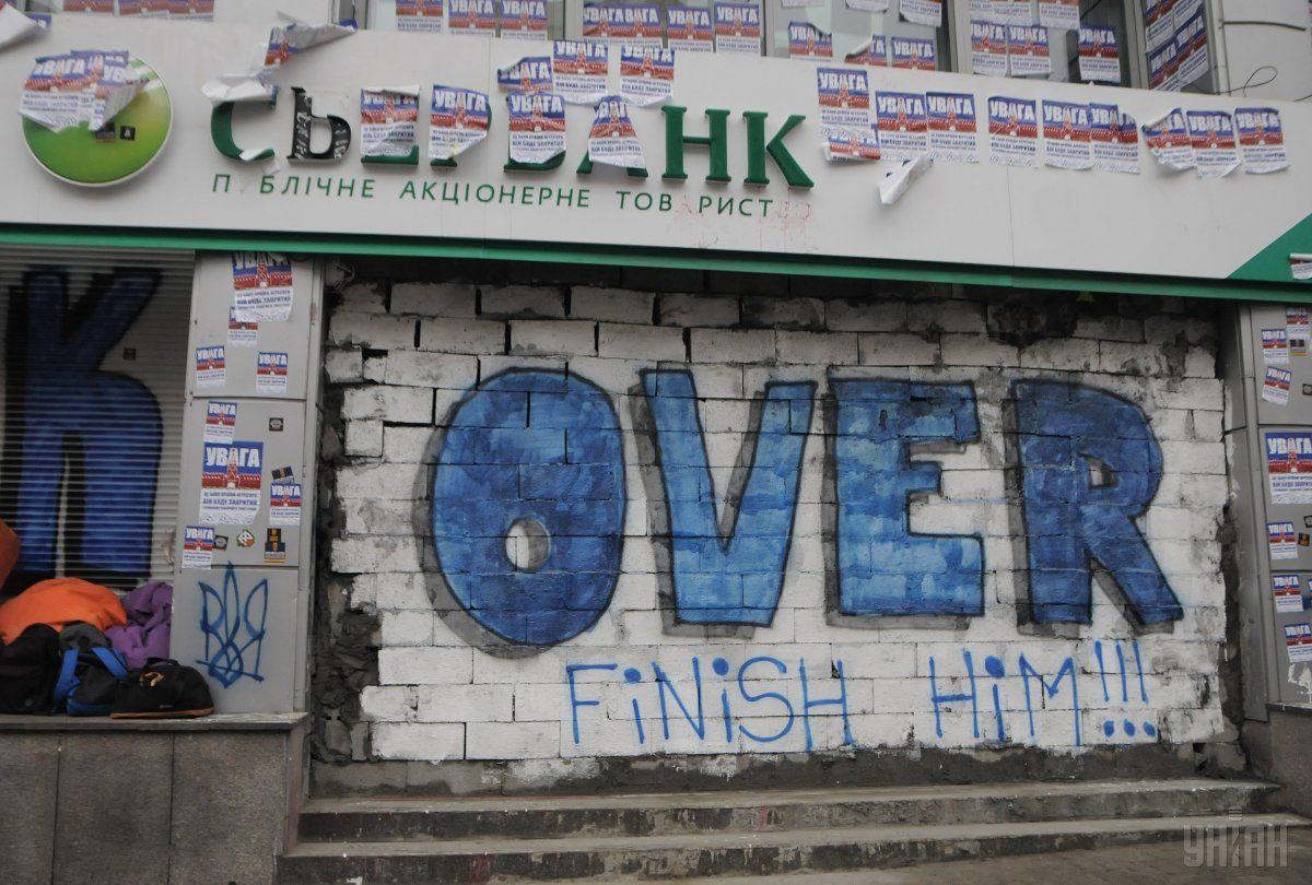 Отделение российского Сбербанка в Киеве / фото УНИАН