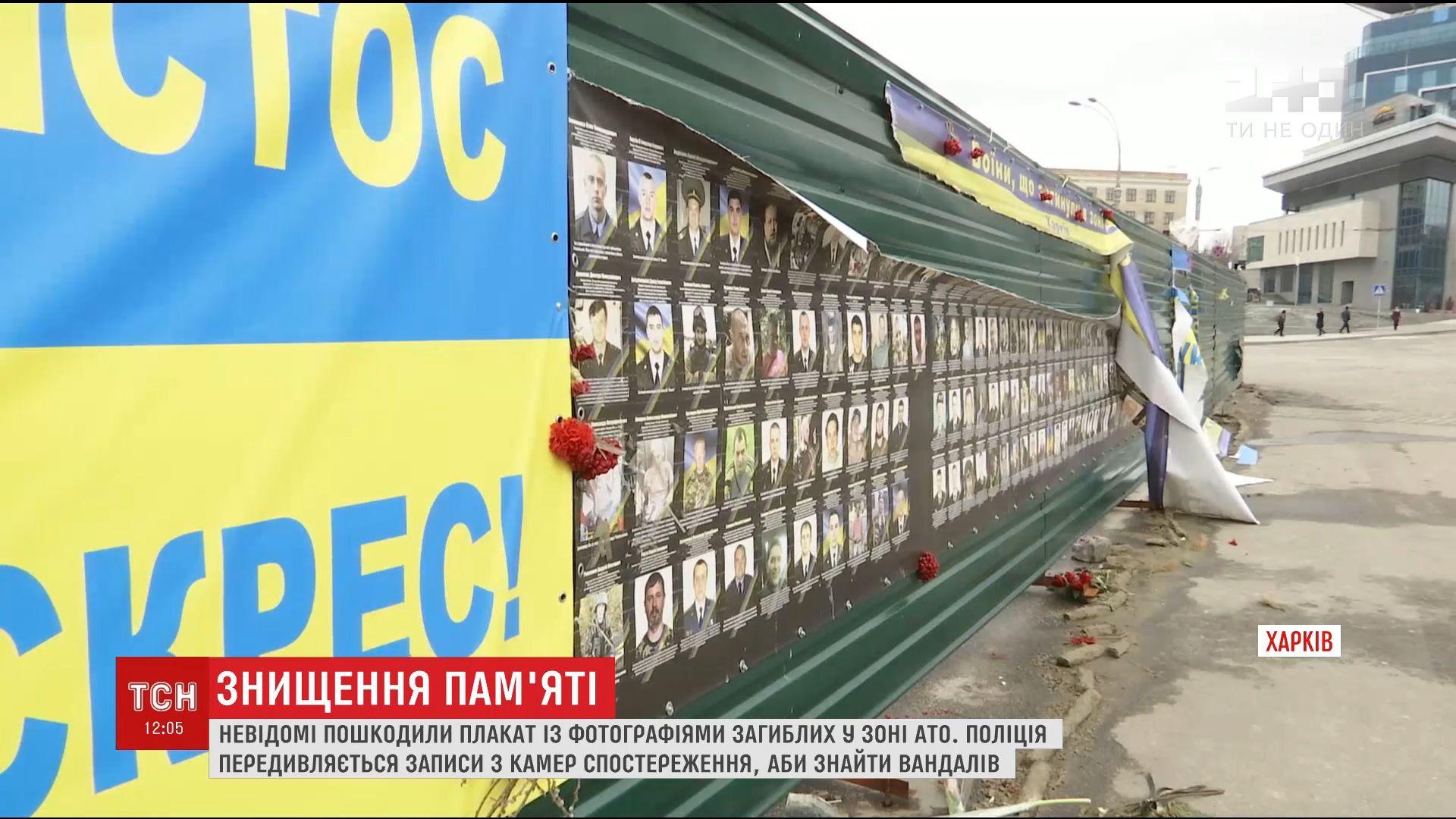 Мемориальный плакат с фотографиями погибших участников АТО повредили неизвестные в Харькове /