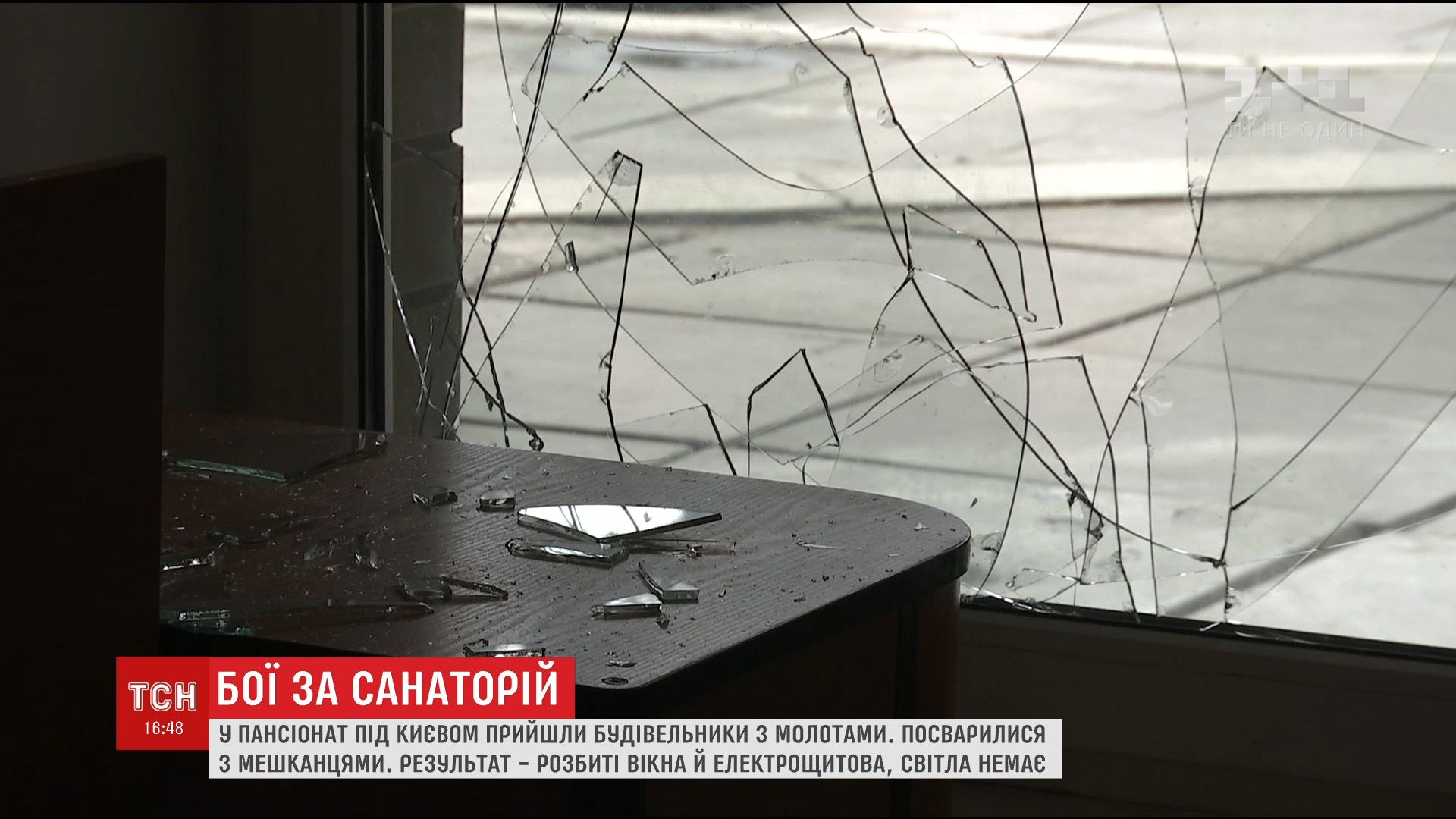 Неизвестные кувалдами разбили окна в санатории под Киевом, где живут переселенцы /