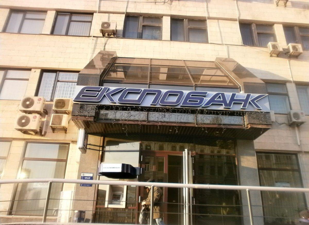 Фонд выплатил вкладчикам банка 98,9% от общей гарантированной суммы / фото obozrevatel.com