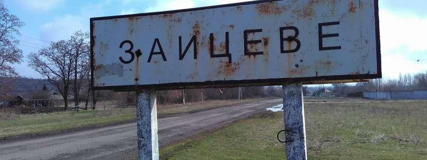 Боевики обстреляли жилой сектор Зайцевого / hromadskeradio.org