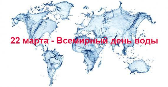 22 марта - Всемирный день воды