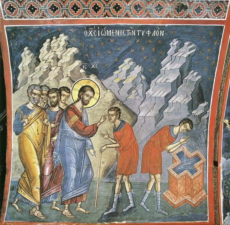 Исцеление слепорождённого. Фреска XVI века в монастыре Дионисиат. Афон.