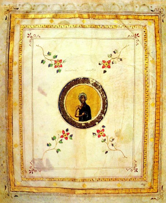 Преподобная Мария Египетская. Миниатюра рукописи. X век. Афонские библиотеки.