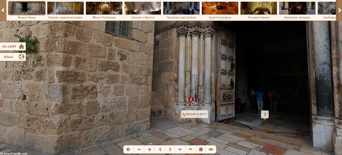 Фото: Скриншот виртуального тура
