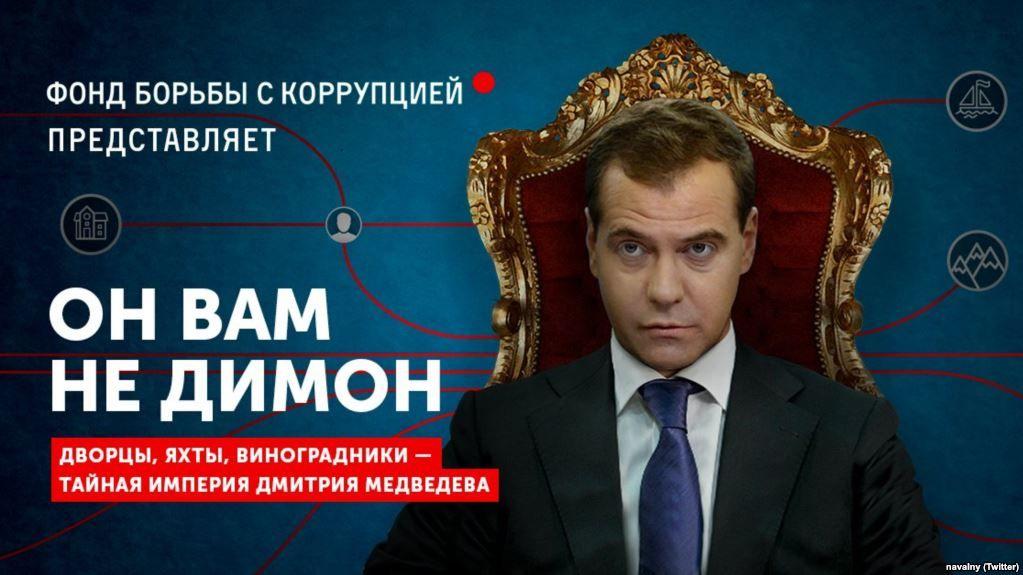 Песков прокомментировал расследование о недвижимости Медведева / Скриншот