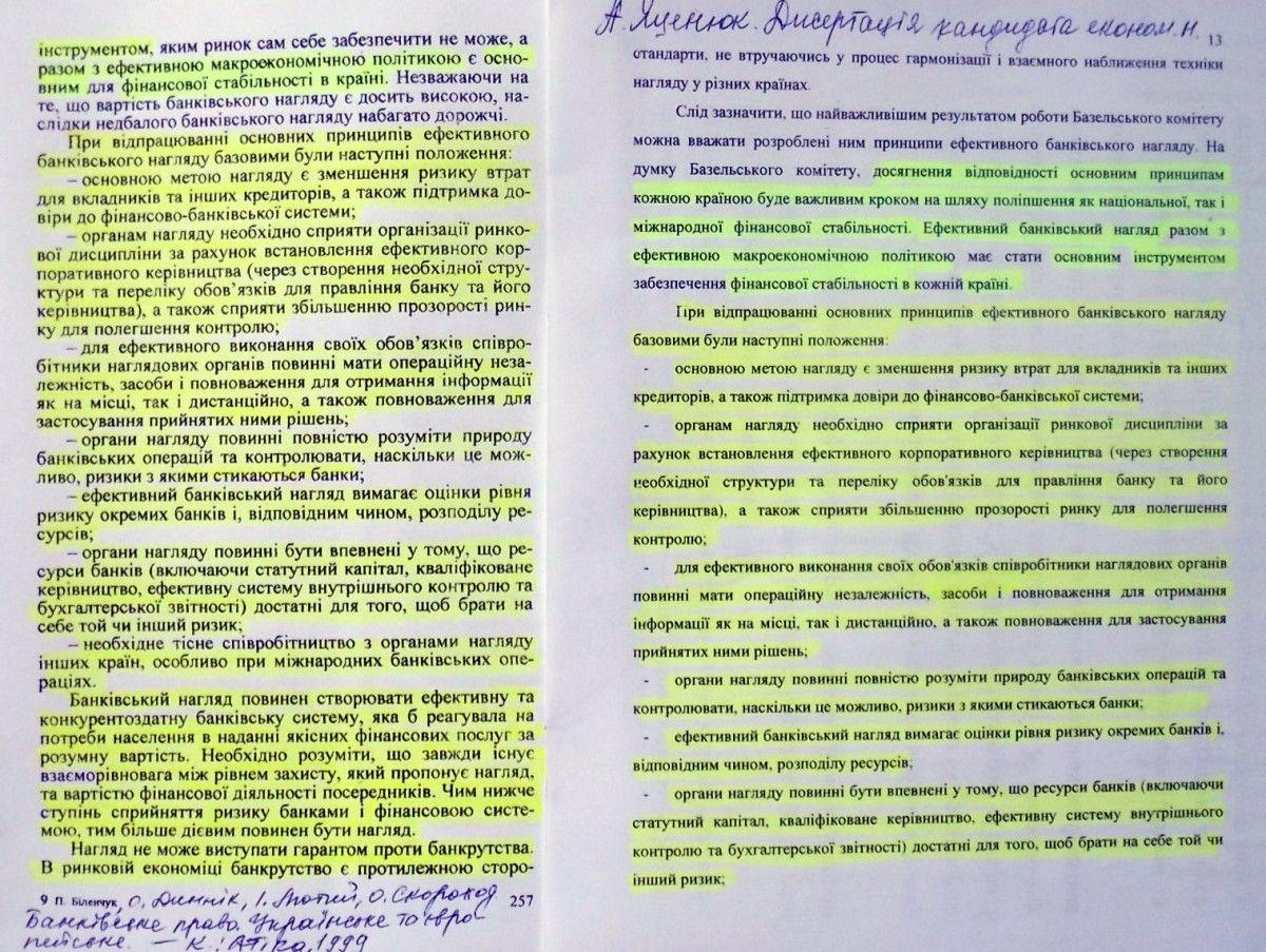 Фрагменты из учебников и целые статьи Яценюка обвинили в плагиате  тексты из пособия