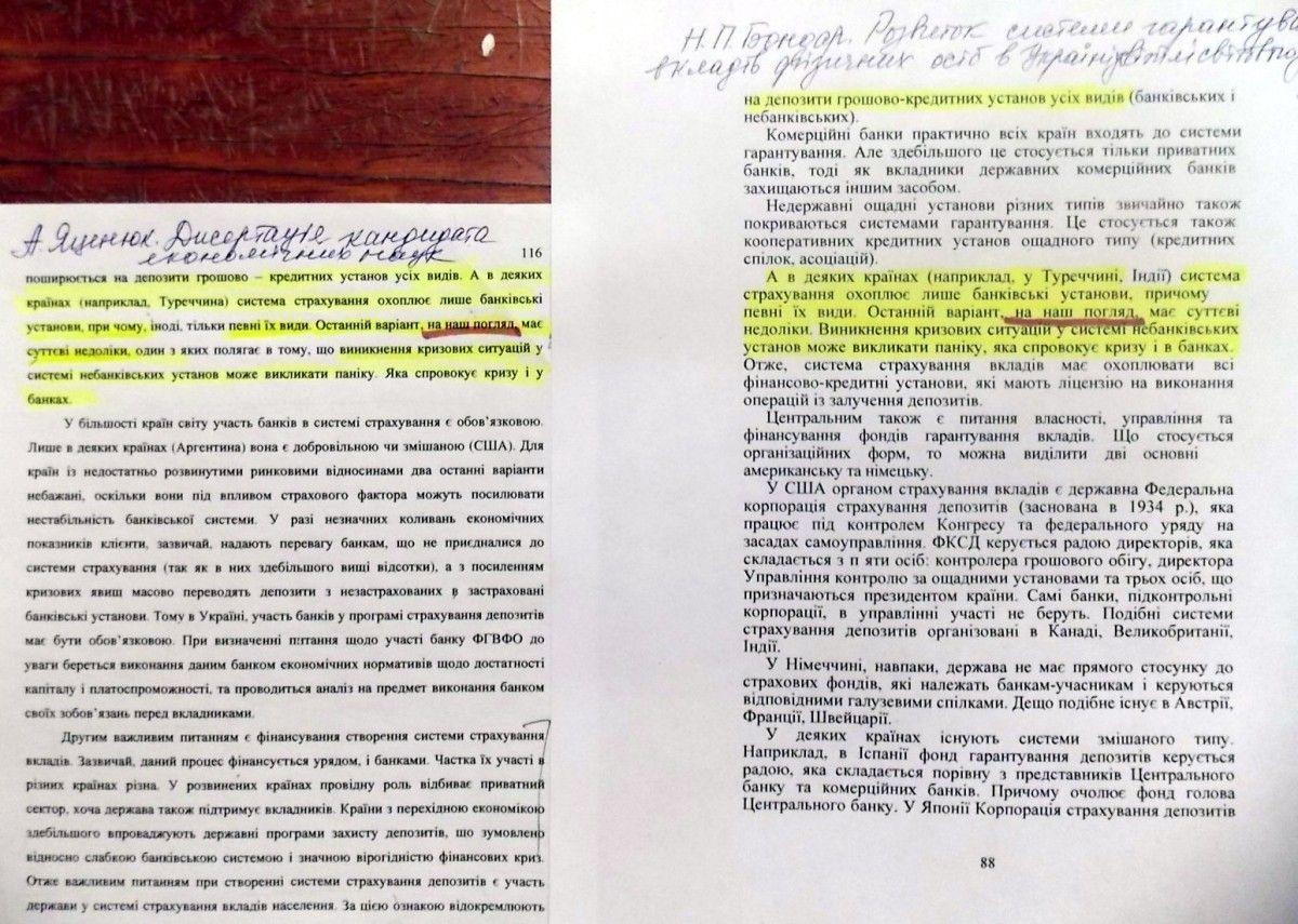 Фрагменты из учебников и целые статьи Яценюка обвинили в плагиате  Оборот на наш погляд был скопирован в диссертацию Яценюка вместе с заимствованными фрагментами УП Життя