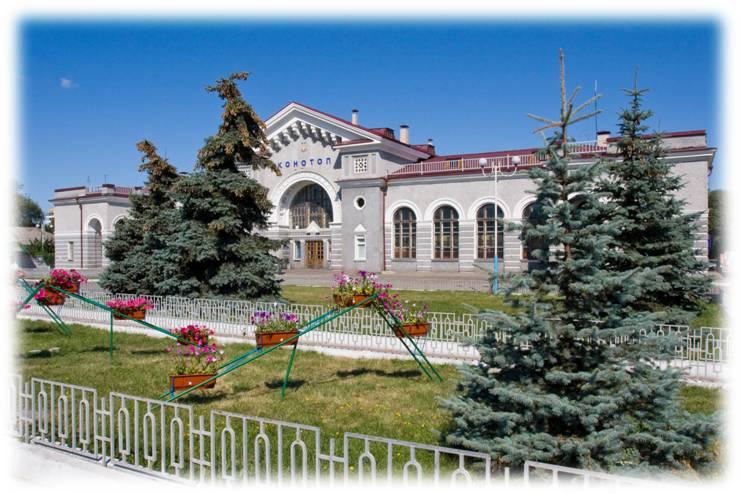 Фото: rada.konotop.org