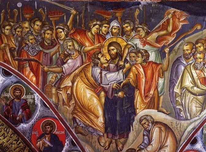 Великая Cреда. Поцелуй Иуды. Начало XIV века, фреска монастыря Ватопед, Афон