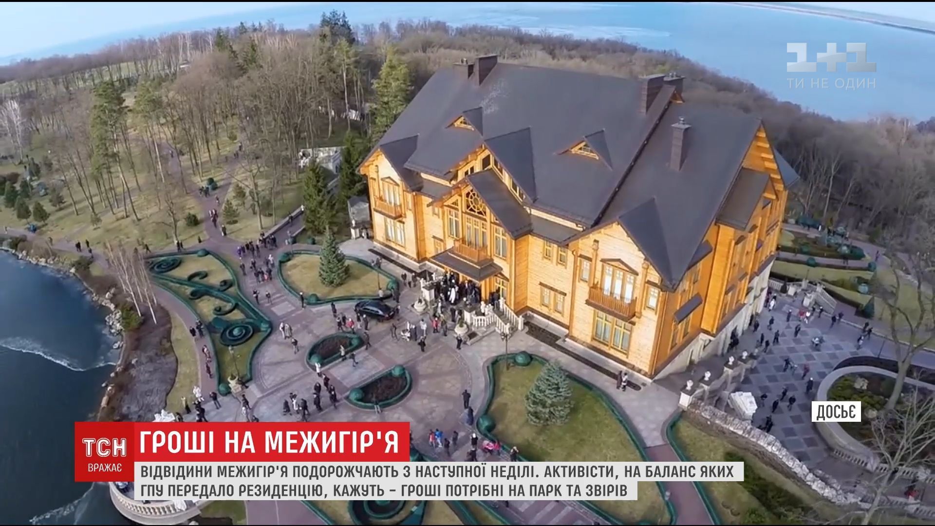 Для посетителей подорожают входные билеты в Межигорье / ТСН