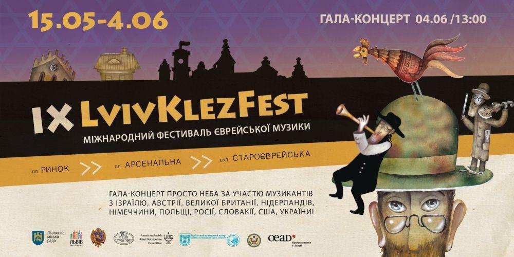 Фото: klezfest.lviv.ua