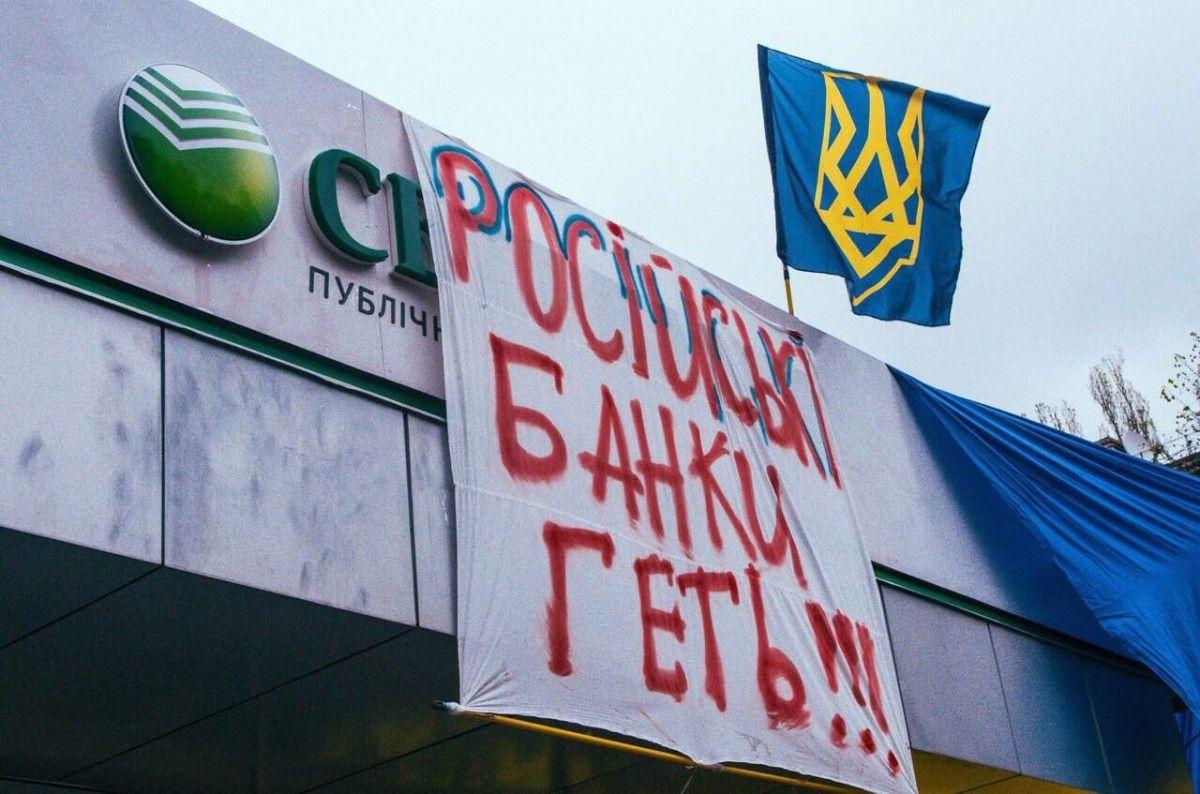 СНБО не против продолжения санкций, введенных против российских банков / НК