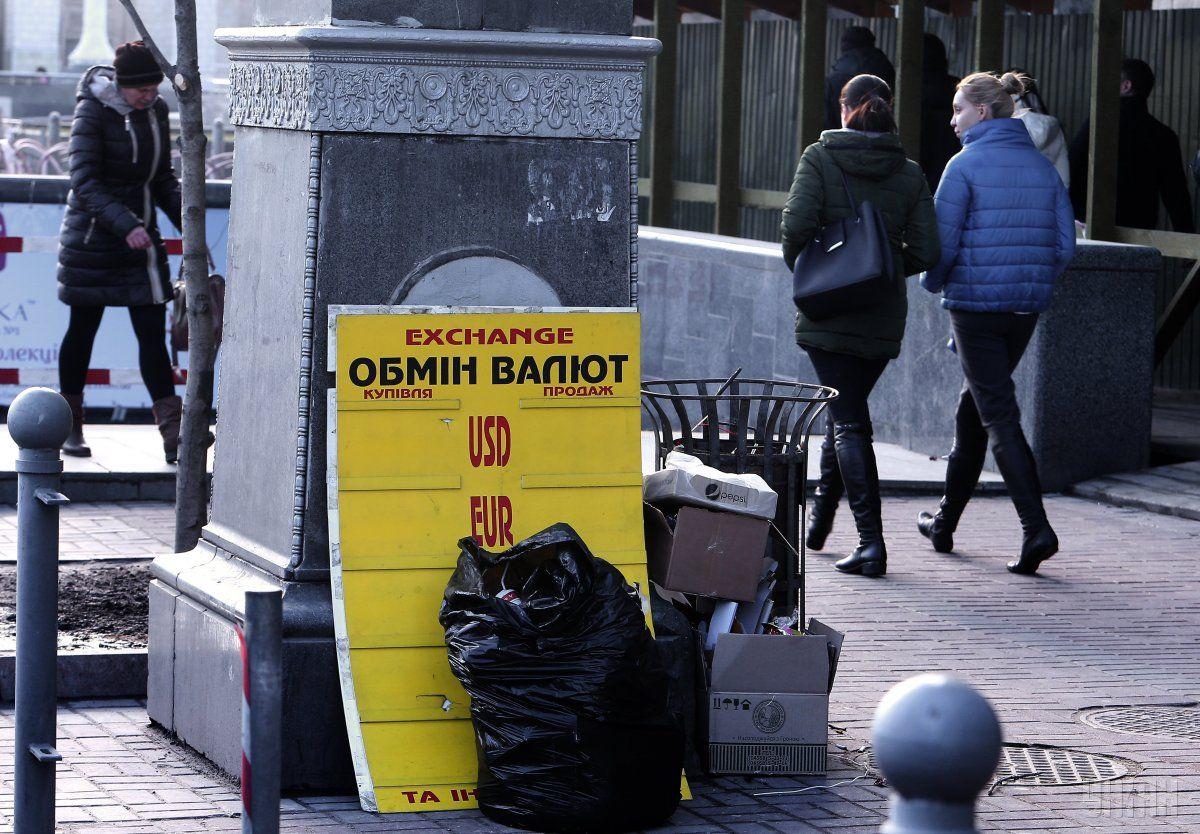 Гривня укрепилась на межбанке / фото УНИАН
