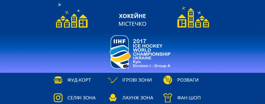 Хоккейное городок будет работать в течение всего турнира / пресс-служба ЧМ-2017