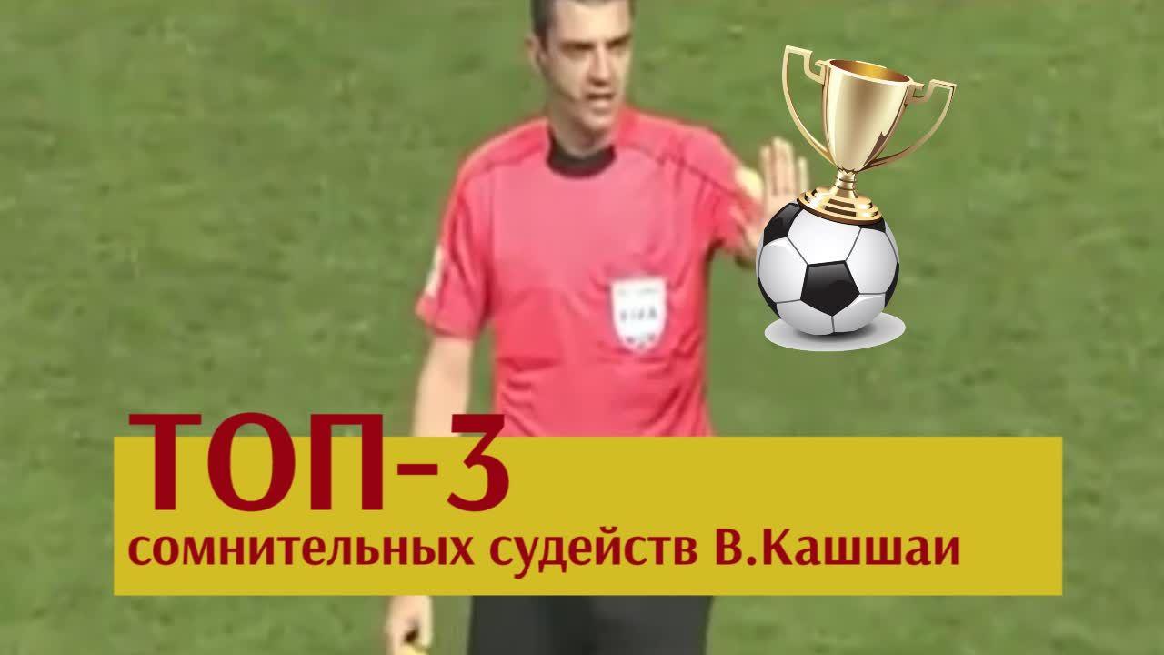 """Топ-3 сумнівних суддівств """"сліпого"""" арбітра Кашшаї"""