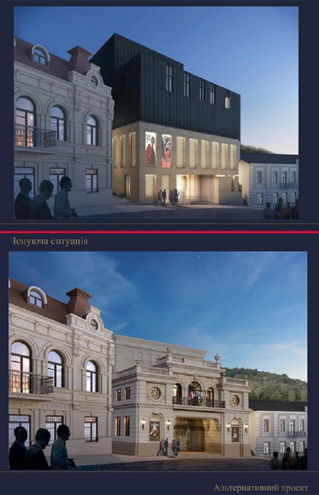 The existing design (upper), the alternative project (lower) / Image from kiev.pravda.com.ua