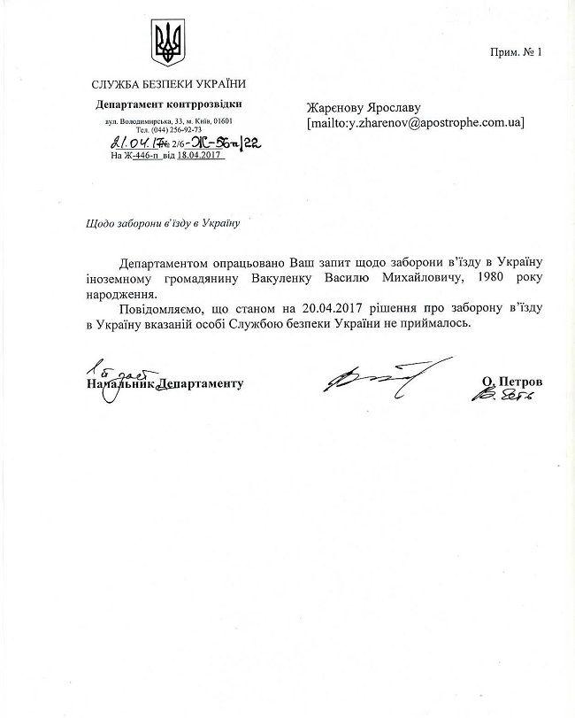Российского актера Сафонова не пустили в Украину из-за посещения Крыма - Цензор.НЕТ 4827