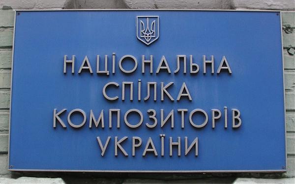 Почти сотня членов Национального союза композиторов уже разменяли восьмой десяток / culture.dp.ua