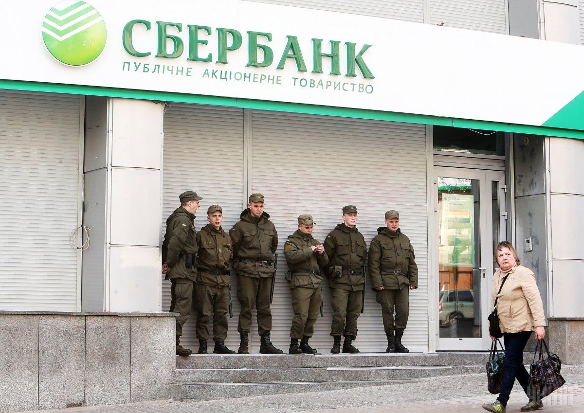 НБУ продлил действие санкций в отношении «дочек» российских госбанков / фото УНИАН