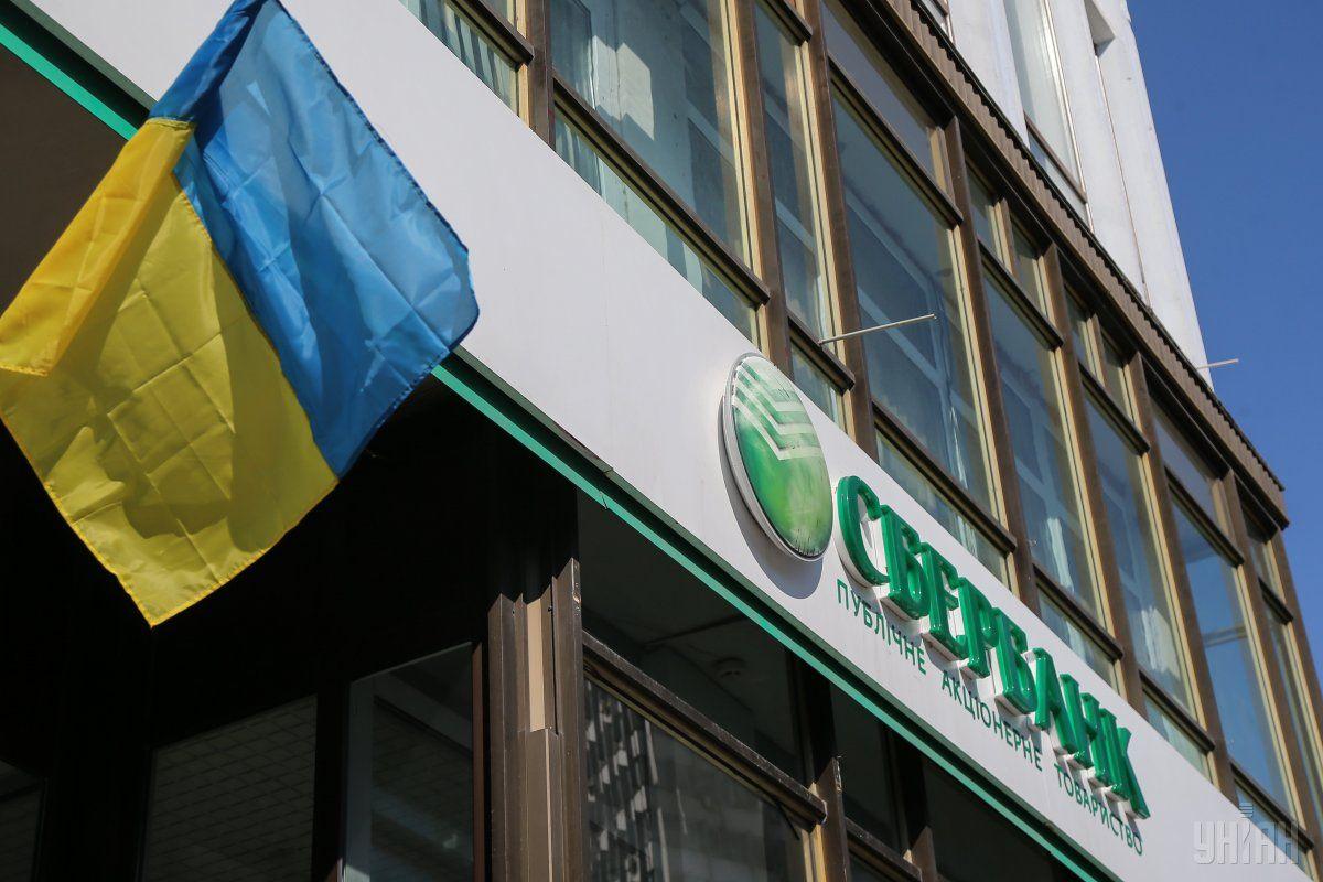 """Продаж українського """"Ощадбанку"""" можуть перешкодити санкції / фото УНІАН"""