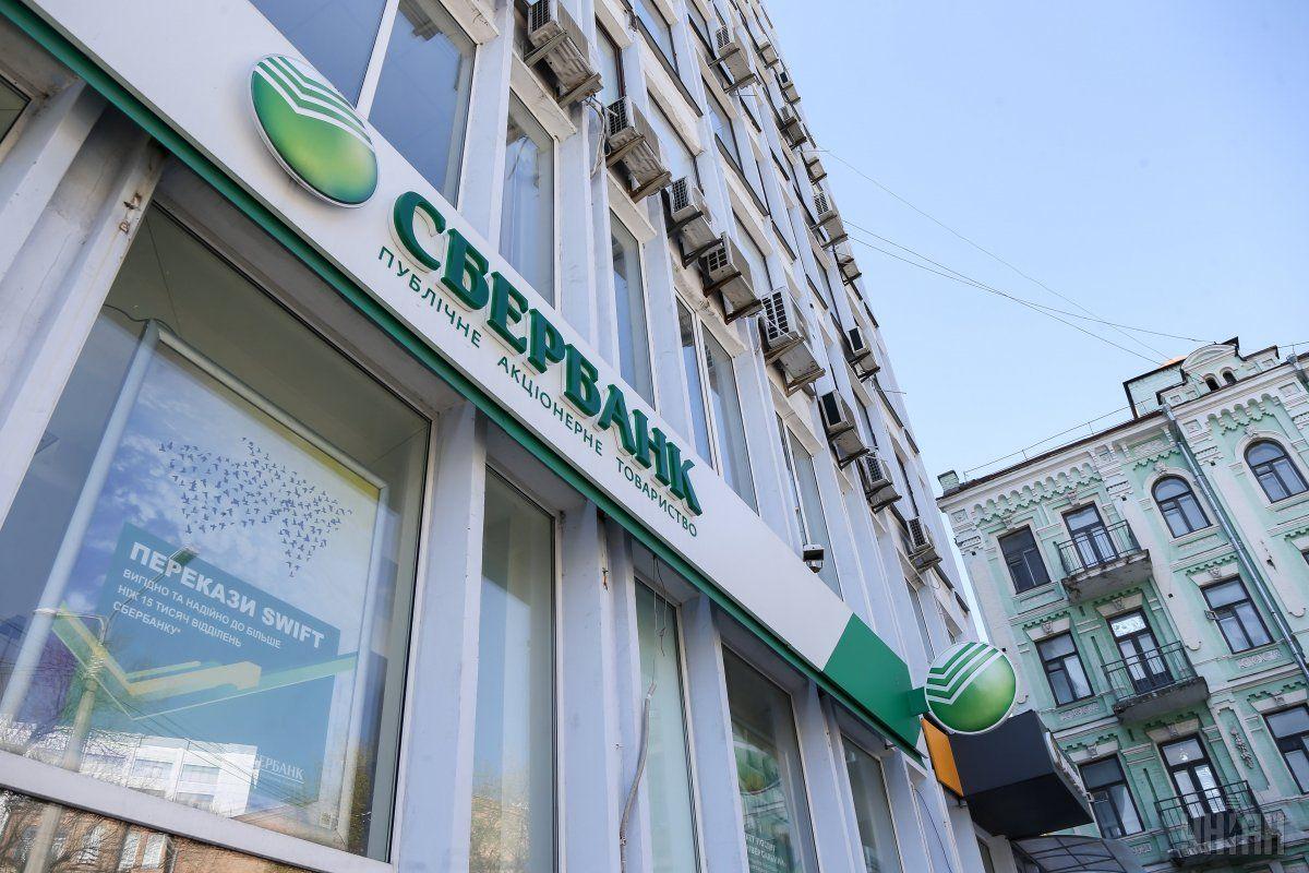 """Фінансисти розповіли, чим загрожує Україні операція з продажу """"Сбербанку"""" / фото УНІАН"""