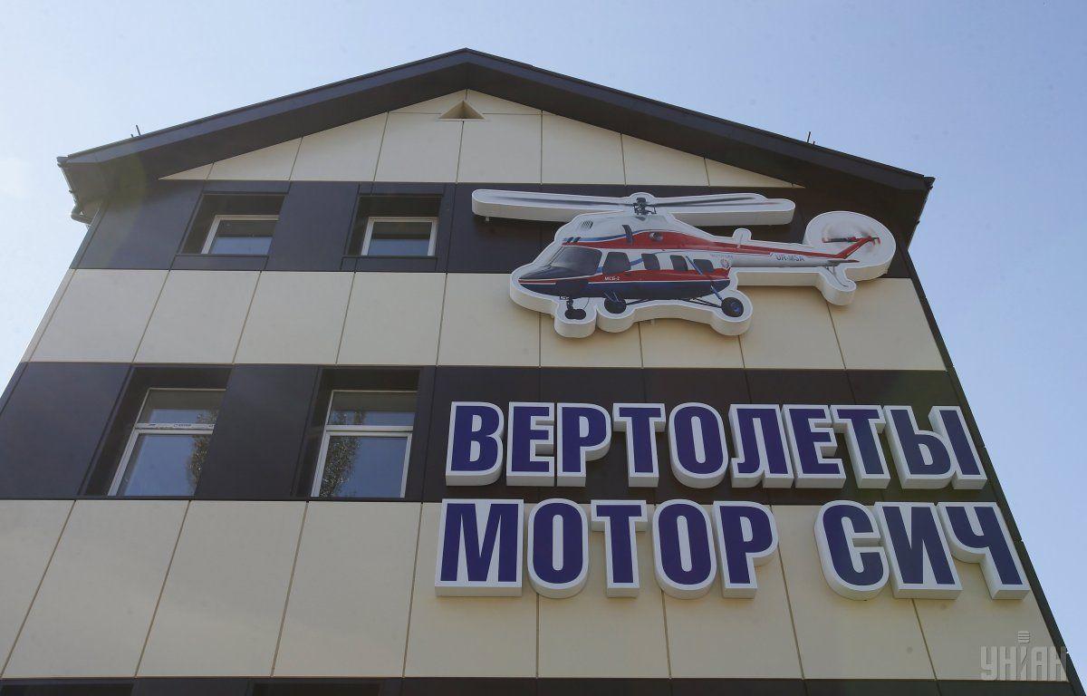 «Мотор Січ» в січні-вересні скоротила чистий прибуток / фото УНІАН
