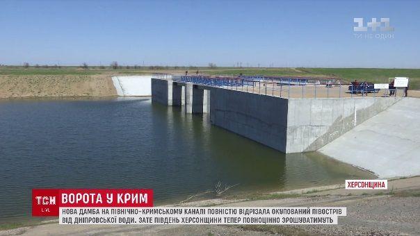 Україна не пускає воду до окупованого Криму - звела дамбу на межі з півостровом