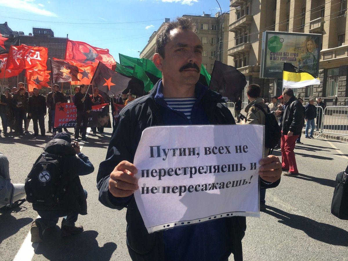 На митинг вышли несколько тысяч человек / фото УНИАН