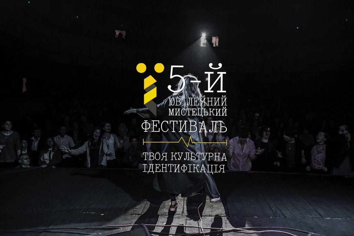"""Тернопіль зустрічає на фестивалі """"Ї"""" / фото ВКонтакте фестивалю"""
