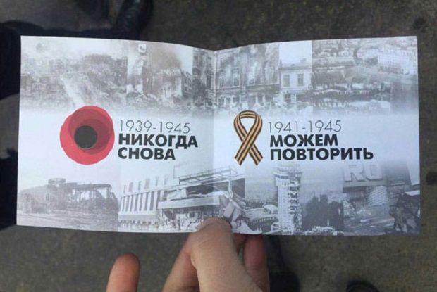 Один из мужчин распространял на Аллее Славы запрещенную полиграфическую продукцию / od.npu.gov.ua