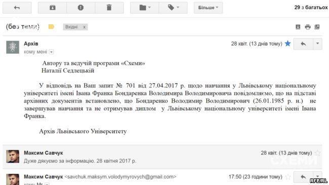 Схемы: Заместитель Кличко соврал одипломе бакалавра, милиция начала расследование