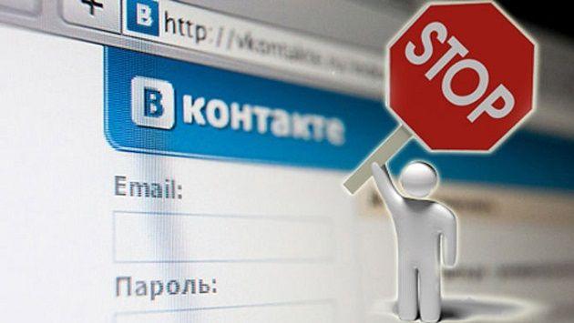 Украинских пользователей ВКонтакте могут поставить на учет / фото Inpress.ua