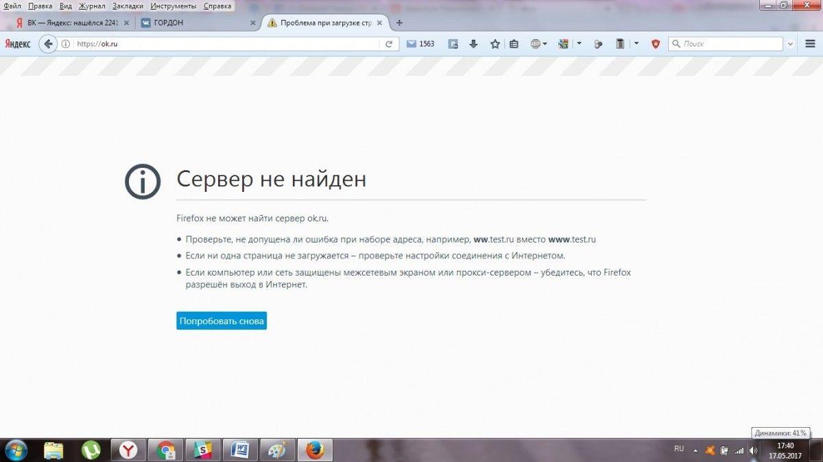 gordonua.com