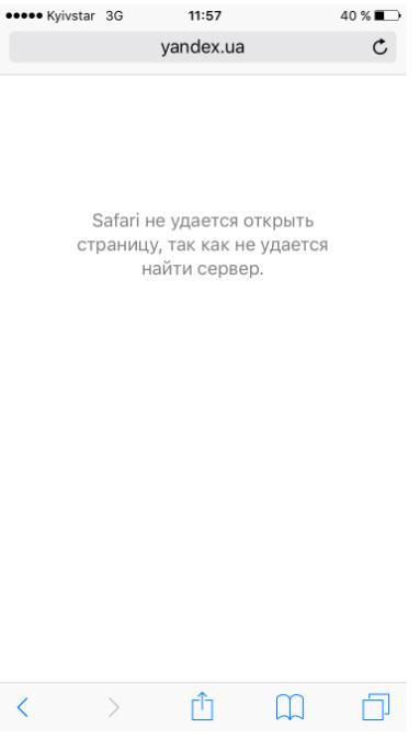 Яндекс не відкривається з мобільного телефону / Скріншот