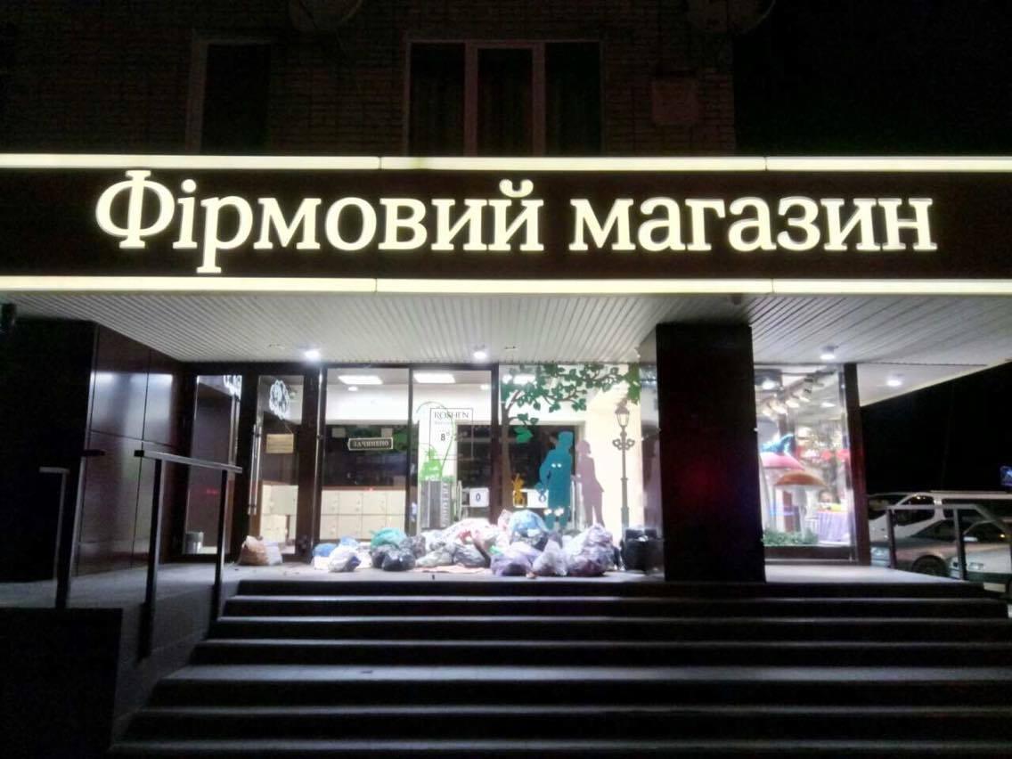 Магазин Roshen у Львові закидали мішками зі сміттям / zaxid.net