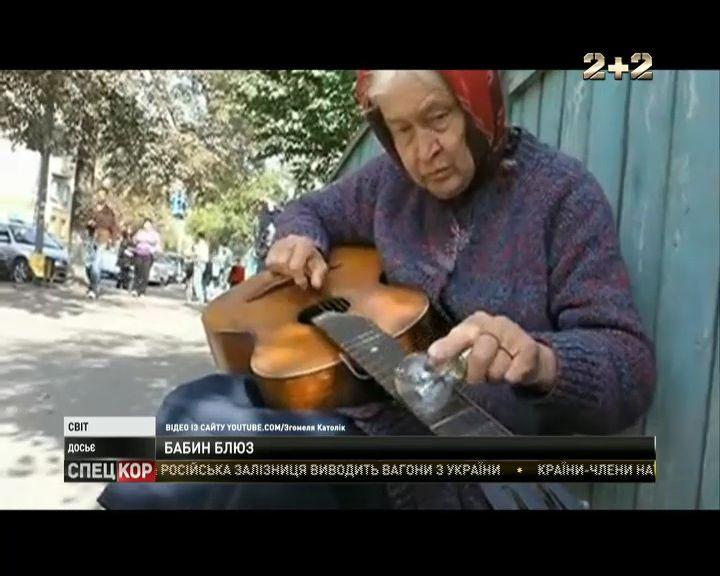 Бабусин блюз: хіт білоруської пенсіонерки-гітаристки потрапить на MTV
