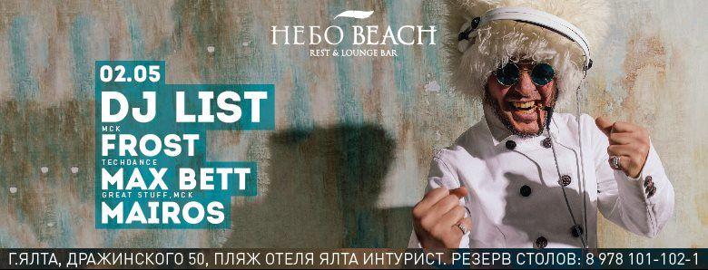 Выступавший в оккупированном Крыму российский диджей дал концерт в Запорожье