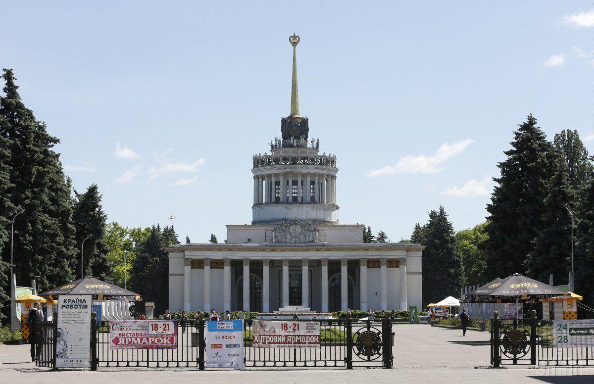 Киевский ВДНХ / фото УНИАН