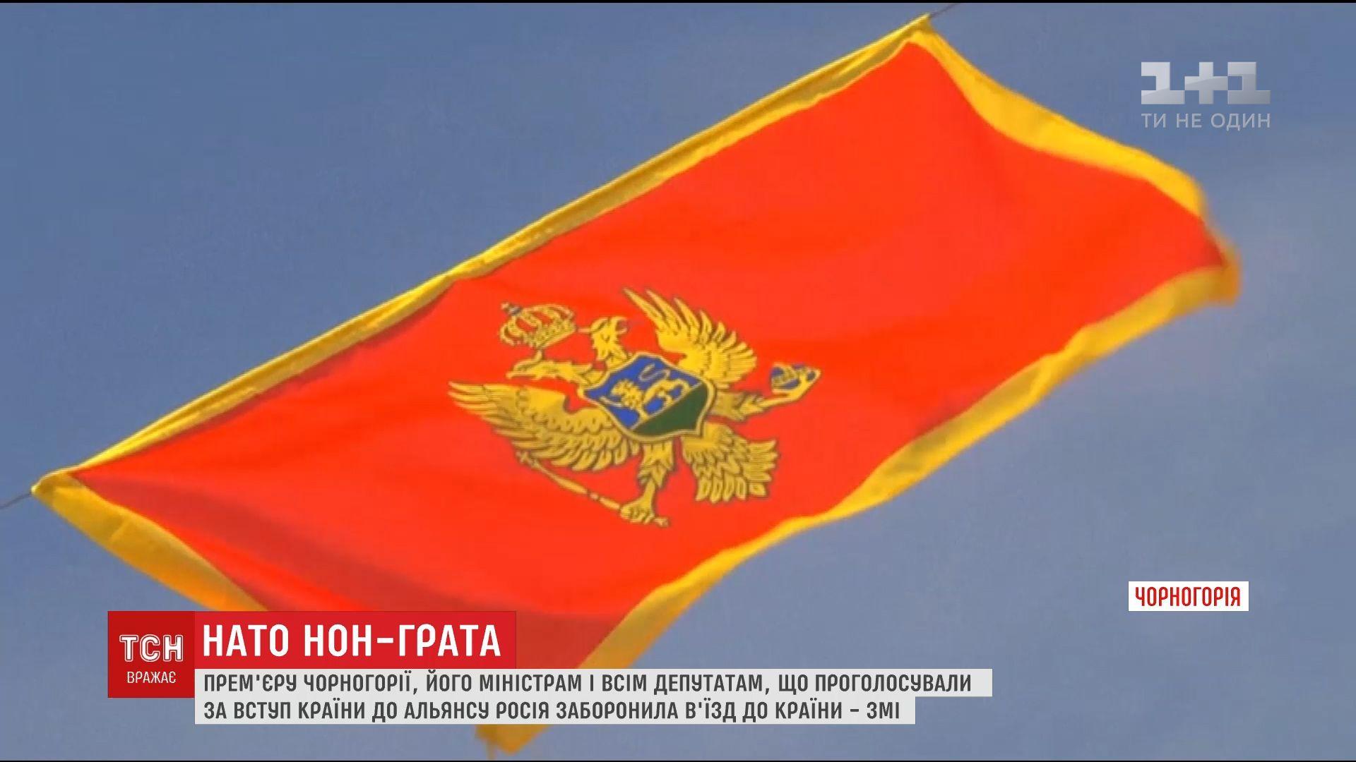 РФ запретила выезд в страну премьеру Черногории и депутатам, которые проголосовали за вступление в НАТО /